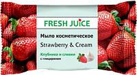 Fresh Juice Мыло косметическое Strawberry & Cream 75 г