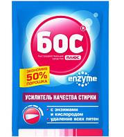 БОС-плюс Enzyme Усилитель стирки кислородный с ферментами 50 г