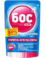 БОС-плюс Enzyme Усилитель стирки кислородный с ферментами 200 г