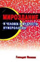 Моисеев Геннадий  Мироздание и человек в мудрости нумерологии