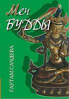 Гаутам Сачдева  Меч Будды