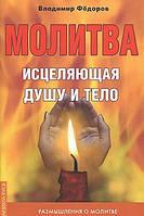 Фёдоров В.  Молитва, исцеляющая душу и тело. Размышления о молитве