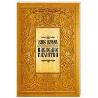 Наумов Д.  Наследие Византии