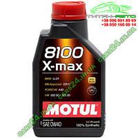 Масло моторное MOTUL 8100 X-MAX SAE 0W40 1L 348201 / 104531
