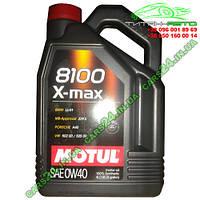 Масло моторное MOTUL 8100 X-MAX SAE 0W40 4L 348207 / 104532