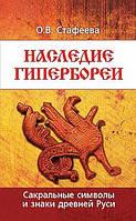 Стафеева О.В.  Наследие Гипербореи. Сакральные символы и знаки древней Руси