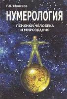 Моисеев Геннадий  Нумерология психики человека и Мироздания