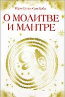 Сатья Саи Баба  О молитве и мантре (сборник цитат из книг Сатья Саи Бабы)