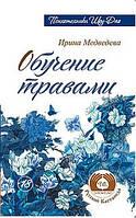 Медведева Ирина  Обучение травами