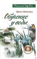 Медведева Ирина  Обучение у воды