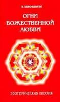 Кевхишвили  Огни божественной любви. Библейская поэзия