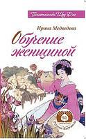 Медведева Ирина  Обучение женщиной