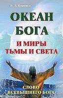 Коровин В.Н.  Океан Бога и миры Тьмы и Света. Слово Всевышнего Бога