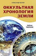 Белов А.И.  Оккультная хронология Земли. Тайны творения