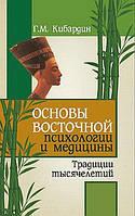Кибардин Г.  Основы восточной психологии и медицины. Традиции тысячелетий