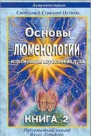 Альтбреген Александр  Основы люменологии, или периоды взросления духа