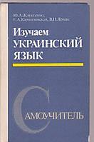 Изучаем украинский язык. Самоучитель Ю.А.Жлуктенко.