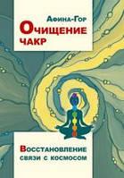 Афина-Гор  Очищение чакр. Восстановление связи с Космосом