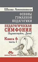 Амонашвили Шалва  Педагогическая симфония 3 тт.