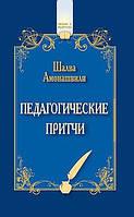 Амонашвили Шалва  Педагогические притчи