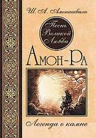 Амонашвили Шалва  Песнь Великой Любви. Амон-Ра. Легенда о камне