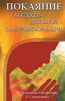 Домашева Н., Самойленко В.  Покаяние как способ духовной самотрансформации