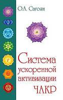 Сагоян  Полная система активизации чакр (с цветными иллюстрациями)