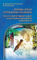Домашева Н., Самойленко В.  Помощь душам нерожденных младенцев