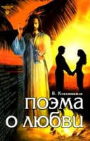 Кевхишвили  Поэма о Любви