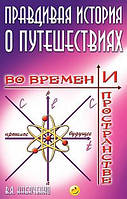 Кабаченко В.Я.  Правдивая история о путешествиях во времени и пространстве