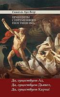 Самаэль Аун Веор  Принципы современного гностицизма. Да, существует Ад, Да, существует Дьявол, Да, существует Карма!