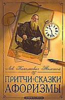 Толстой Лев  Притчи, сказки, афоризмы Льва Николаевича Толстого