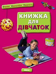 Книги по творчості. Книжка для дівчаток