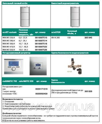 Пакетное предложение №25 ecoVIT exclusiv VKK INT + бойлер actoSTOR VIH K 300 + multiMATIC 700 / calorMATIC 630, фото 2