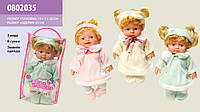 Кукла, 3 вида, в зимней одежде, в сумке, 23см, 25*13см (72шт)(0802035)