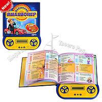 """Книжка """"Все о человеке"""" (маленький миллионер), 1200вопросов, ответов, 2419см (28 шт.)(978-5-402-01336-0)"""