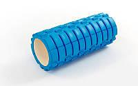 Роллер для йоги массажный(GRID) Blue