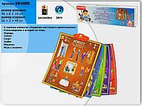 """Плакат обучающ. """"Джентельмен"""", 5 в 1 , звук (рус), батар., в кор. 48,5*14*9см (24шт)(SR4000)"""