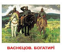 """Карточки большие украинские с фактами """"Шедеври художник"""" 20 карт., в кул. 16,5*19,5см, ТМ Вундеркинд(097010)"""