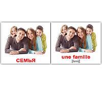 """Карточки мини русско-французские """"Семья/Famille"""" 20 карт., в пак. 10*9см, ТМ Вундеркинд c пеленок(094101)"""
