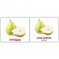 """Карточки мини русско-французские """"Фрукты и овощи/Les fruits"""" 20 карт., в пак. 10*9см, ТМ Вундеркин(215513)"""