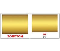 "Карточки мини русско-французские ""Цвета/Couleurs"" 20 карт., в пак. 10*9см, ТМ Вундеркинд c пеленок(094057)"