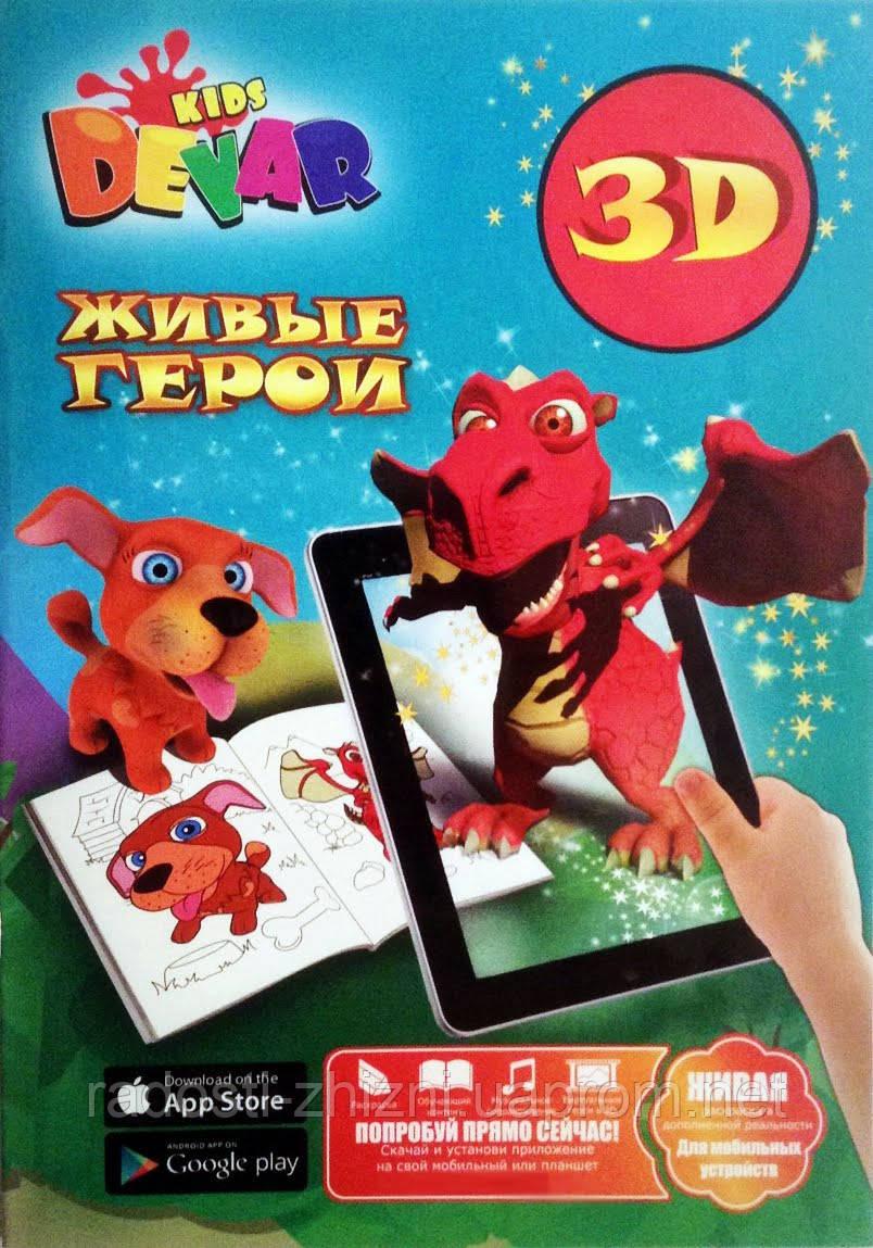 3D раскраска Живые герои Devar Kids