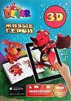 3D раскраска Живые герои Devar Kids, фото 1