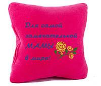 Подушка подарочная Для самой замечательной мамы