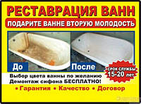 """Реставрация ванн методом """" Наливная Ванна """""""