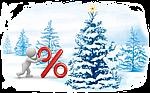 С Новым 2014  Годом! Мы продлеваем акцию 5% скидки на весь ассортимент до 31 января!