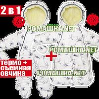 Детский ОСЕННИЙ ЗИМНИЙ ВЕСЕННИЙ термокомбинезон-трансформер р. 80 как конверт р. 68 со съёмной овчиной 3257