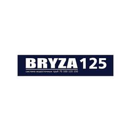Водостічна система Bryza 125/90 ПВХ