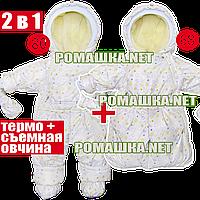 Детский ОСЕННИЙ ЗИМНИЙ ВЕСЕННИЙ термокомбинезон-трансформер р. 80 как конверт р. 68 со съёмной овчиной 3258